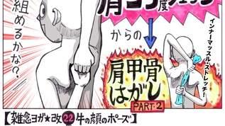 【やって!TRY】カンタン肩コリ度チェック!
