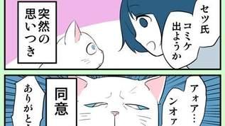 【物欲せっちゃんズ】コミケ