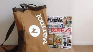 【付録すごい】「これは便利だわ」「うれしい誤算」「リュック型の保冷バッグって初めて見ました」モノマックスの付録が背負える保冷バッグで大好評!(1/4)