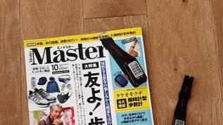 【この付録がスゴイ】モノマスターの付録はタケオキクチの腕時計型歩数計!4大機能付きで超実用的(1/3)
