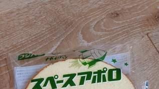 有吉絶賛!「かりそめ天国」で紹介された幻のパン「アポロ」の復刻版が「スペースアポロ」の名で登場!SNSで話題騒然「これは買うしか」「ジャリジャリが美味っ」実際に食べてみた(1/3)