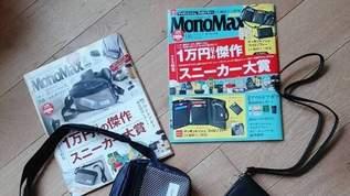 「なかなか良さそうなので衝動買い」「付録の財布が欲しすぎる」「まさか付録で出逢えるなんて!!」モノマックス6月号の付録がスゴイ!特別号はチャムスのクッカーで売り切れ必至(1/7)