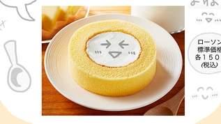 """【漫画】ローソンのロールケーキには""""秘密""""がいっぱい隠されていた!!!"""