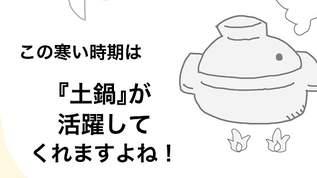 【漫画】土鍋を買ったらまず『目止め』を!!