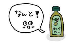 【漫画】万能!オリーブオイルの活用方まとめ