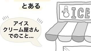 """【漫画】アイスのコーンに隠された""""感動秘話""""♪"""