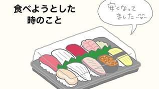 【漫画】パック寿司が遂げていた〇〇な進化がすごい…!
