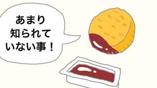 """【衝撃!】マックのナゲットの形は""""4種類""""に決まっていた!"""