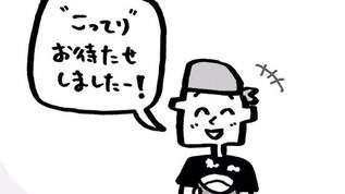 """【知ってた?】天下一品の""""第3""""のスープ!"""