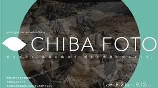 千葉発の写真芸術祭 【CHIBA FOTO】開催!
