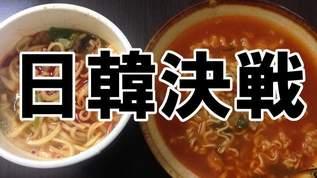 【煮詰めれば催涙スプレー】韓国で1番辛い激辛インスタントラーメン食べてみた(日本の激辛ラーメンと食べ比べ)