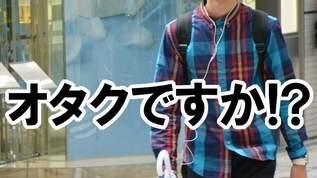 【都市伝説!?】「オタク=チェック柄のシャツ」は本当か実際に調べてみた