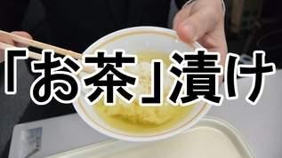 ダシ茶漬けはお茶漬けじゃねぇ!「高級茶葉」使って本気の「お茶漬け」作ってみた