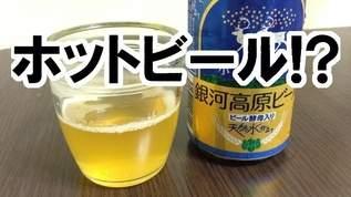 衝撃!ビールをお燗した「ホットビール」が美味しくてビックリ!