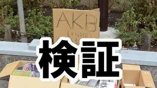 【検証】「AKBのCDは無料でもいらない!」は本当なのか、CD無料で放置して確認してみた