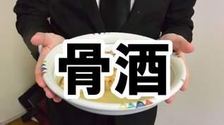 【激ウマ】魚→獣まで、色んな骨で「骨酒」作ってみた!