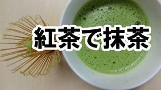 「紅茶」を「抹茶」にしてみた