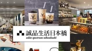 【話題の新スポット】台湾で人気の「誠品生活」がコレド室町テラスにオープン!日本初進出ブランドも(1/2)