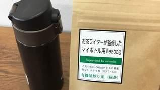 「お茶ライターが監修したマイボトル用ティーバッグ」を作ってみた【Webメディアびっくりセールで販売】