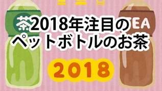 【本格的】進化がすごい!2018年注目のペットボトルのお茶5選