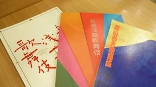 歌舞伎を観にいこう!後編「新春一月公演の見所を一挙ご紹介」