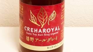 【金賞受賞】アールグレイを使った和紅茶梅酒「クレハロワイヤル」が美味しすぎる!