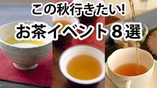 この秋行きたいお茶イベント8選!美味しいお茶を飲み比べ