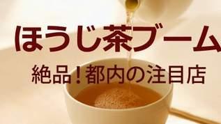 「めざましテレビ」でも紹介されたほうじ茶ブーム!東京都内でいま絶対行くべきお店5選(1/3)