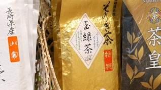 全国でわずか2%…続々受賞!いま注目の「蒸し製玉緑茶」を大解剖