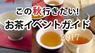 この秋行きたい「お茶イベントガイド2017」極上のお茶、希少なお茶を飲み比べ!