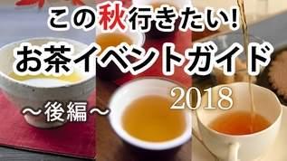 この秋行きたい「お茶イベントガイド2018」(後編)奥深いお茶の世界を体験しよう!