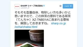 シャープの茶葉につけられた型番の謎が解明