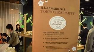 日本茶大賞グランプリは京の名匠こだわりの玉露【日本茶アワード2015】