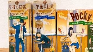 【JKの時の私がいる!】午後の紅茶×ポッキー、平成最後のコラボが話題に!人気YouTuberにもそっくり!?