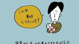 「昨日まで家族3人、川の字で寝ていたのに…」0歳娘が脳梗塞になった話(その2)【忘れられない日】(1/2)