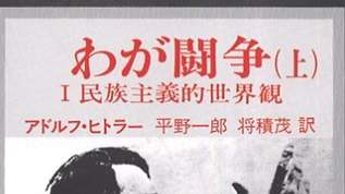 【20歳の群像】第8回 ヒトラー