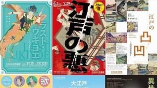 【老舗力】浮世絵は企画力で勝負だ!太田記念美術館の魅力と秘密