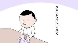 【実話】占いにハマる夫。