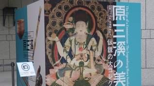 【幻の「原三溪美術館」】横浜に里帰りした伝説の大コレクション