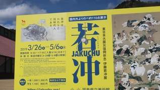 【若冲を極める!】100パーセント伊藤若冲の展覧会に行ってきた。