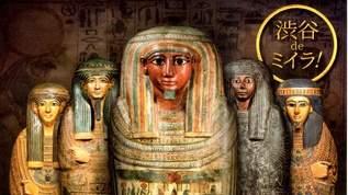 【何千年もの時を超えてやってきた!】古代エジプトからのメッセージを聞いてみませんか。