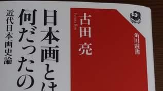 近代日本画の世界へようこそ