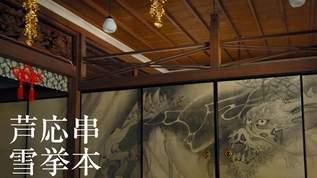 南紀で何があったのか?【奇想の絵師・長沢芦雪の旅路をたどってみた】