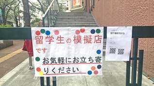 こんな大学見たことない!オリジナリティ溢れる日本経済大学の文化祭へ潜入してきた(1/3)