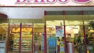 ○○を持参してダイソーで買い物してたら、店員さんに「なるほど!」って言われた→ネット民「その手があったか」