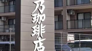 茨城にある「星乃珈琲店」がカッコよすぎると話題に→ネット民「映画セットのよう」「ハリーポッターの世界感」