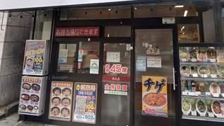 地方在住者が上京したときに「日高屋」に行きたがる理由に納得…→ネット民「知らなかった」「まぢかよ!?」
