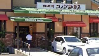 コメダ珈琲店のGODIVAコラボメニューを食べに来たら、見本と違う・・・→ネット民「裏切りだ」「これが噂の…」の声