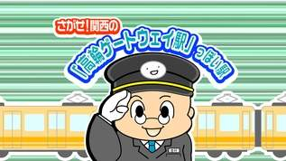 さがせ! 関西の「高輪ゲートウェイ」っぽい駅