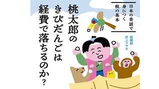 桃太郎が確定申告?『桃太郎のきびだんごは経費で落ちるのか? 日本の昔話で身につく税の基本』